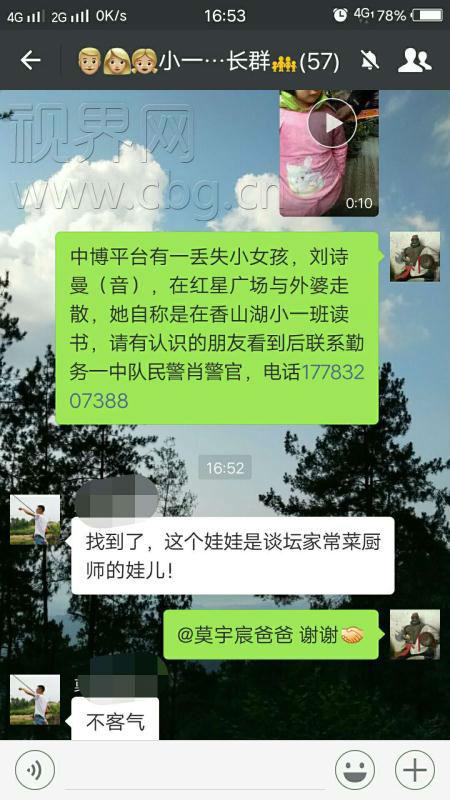微信寻人_微信寻人平台公众号
