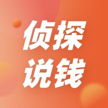 南京侦探公司收费_上海侦探公司收费_侦探公司收费