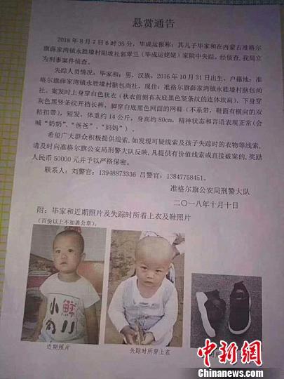 内蒙古3岁男孩失踪76天 警方悬赏5万元寻人(图)