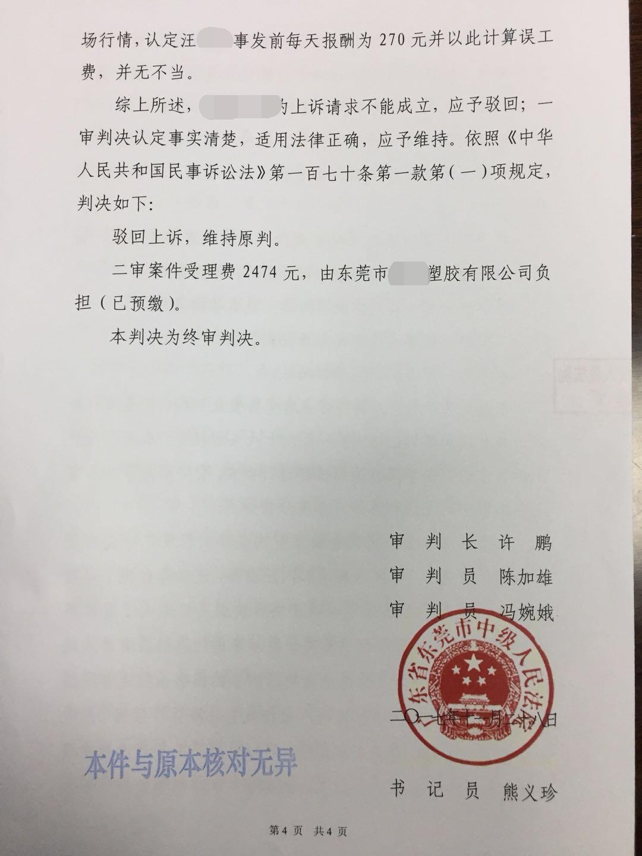 东莞证据调查公司