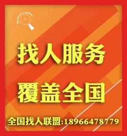 找人寻人公司_北京寻人找人公司_找人寻人公司