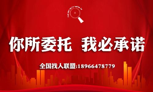 成都寻人找人公司_北京寻人找人公司_找人寻人公司