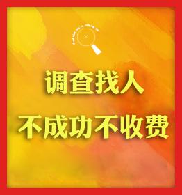 成都寻人找人公司_找人寻人公司_北京寻人找人公司