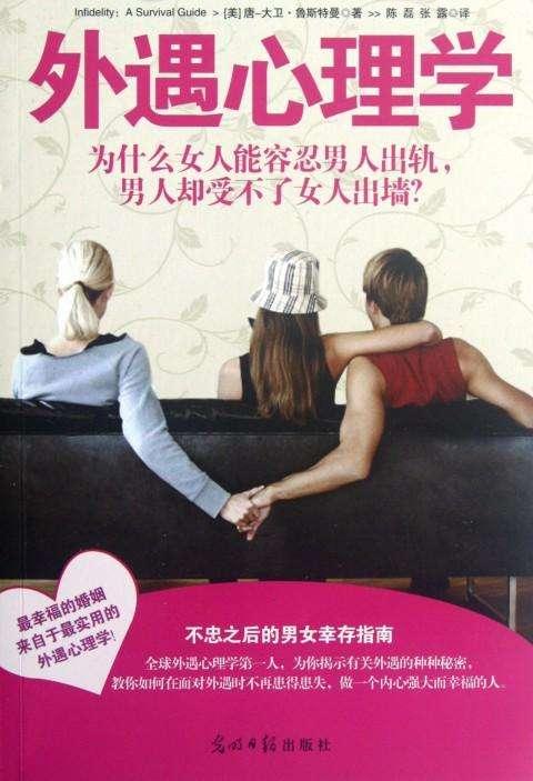 婚外情心理