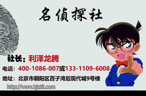 北京商务调查公司_北京商务调查机构