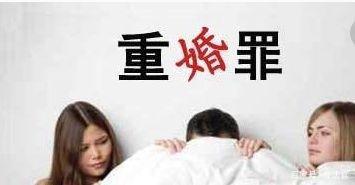 重婚罪案件取证技巧