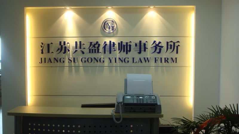 南京律师事务所