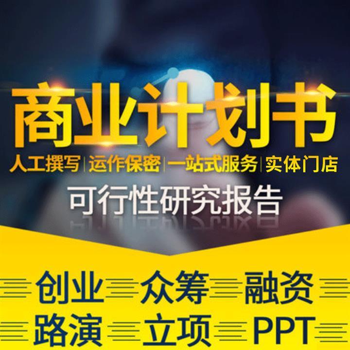 东莞市商业可行性研究报告