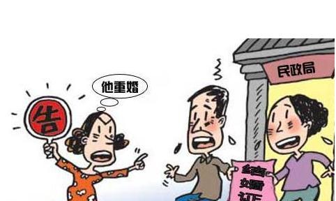 重婚罪容易取证吗