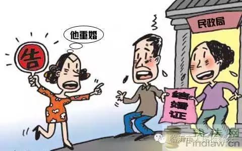 重婚罪共同财产取证