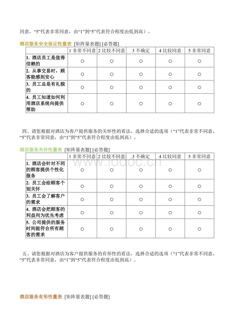 大学生项目调查报告计划书