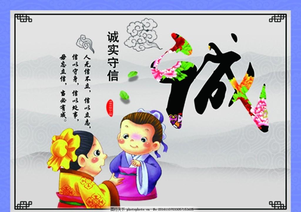 """在广州各地开展的以""""诚信促"""