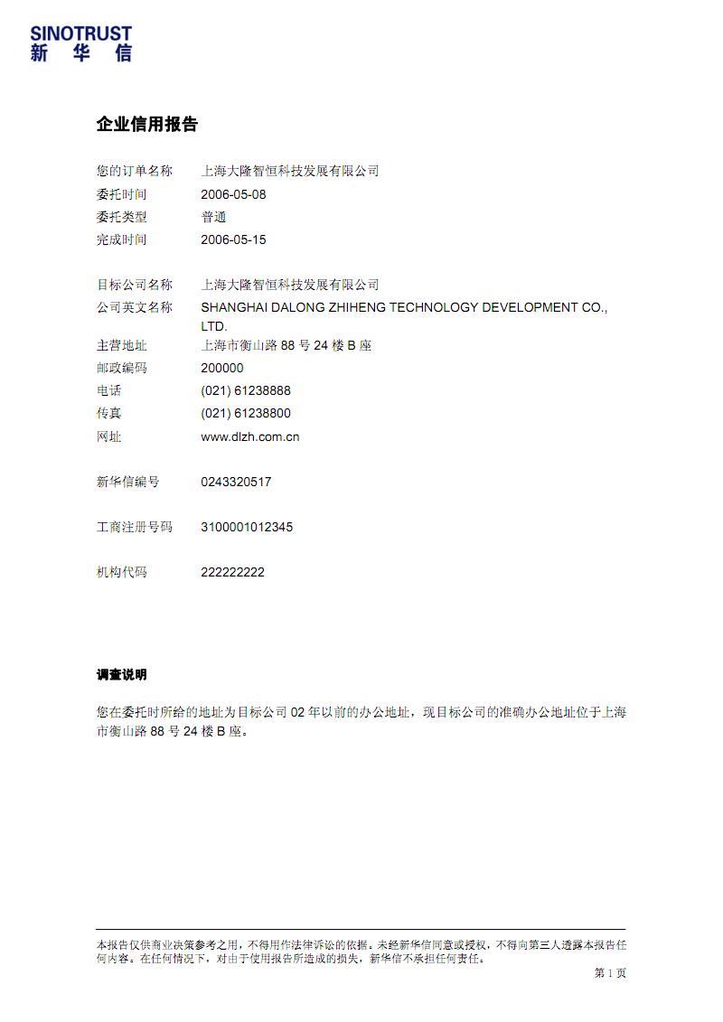 出轨取证 商务调查报告简单版