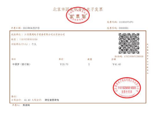 江苏省电子商务 调查报告