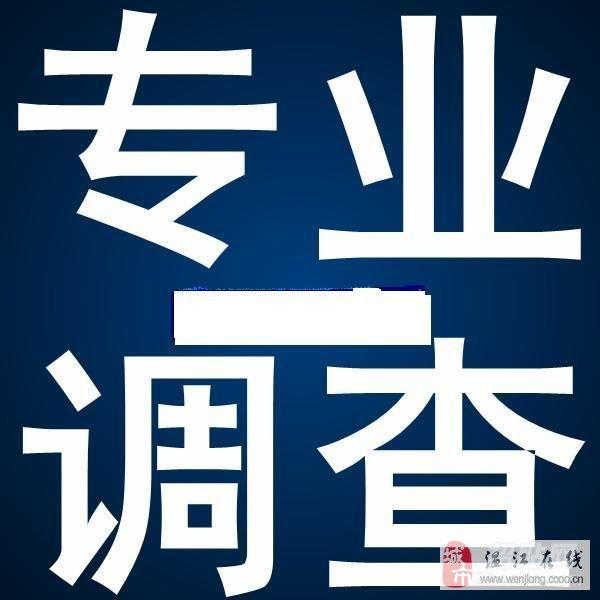 广州私家 侦探各种类型商务