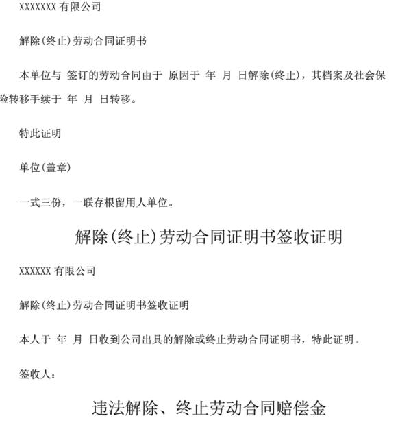 商务 调查 Agreement_Contract Agre