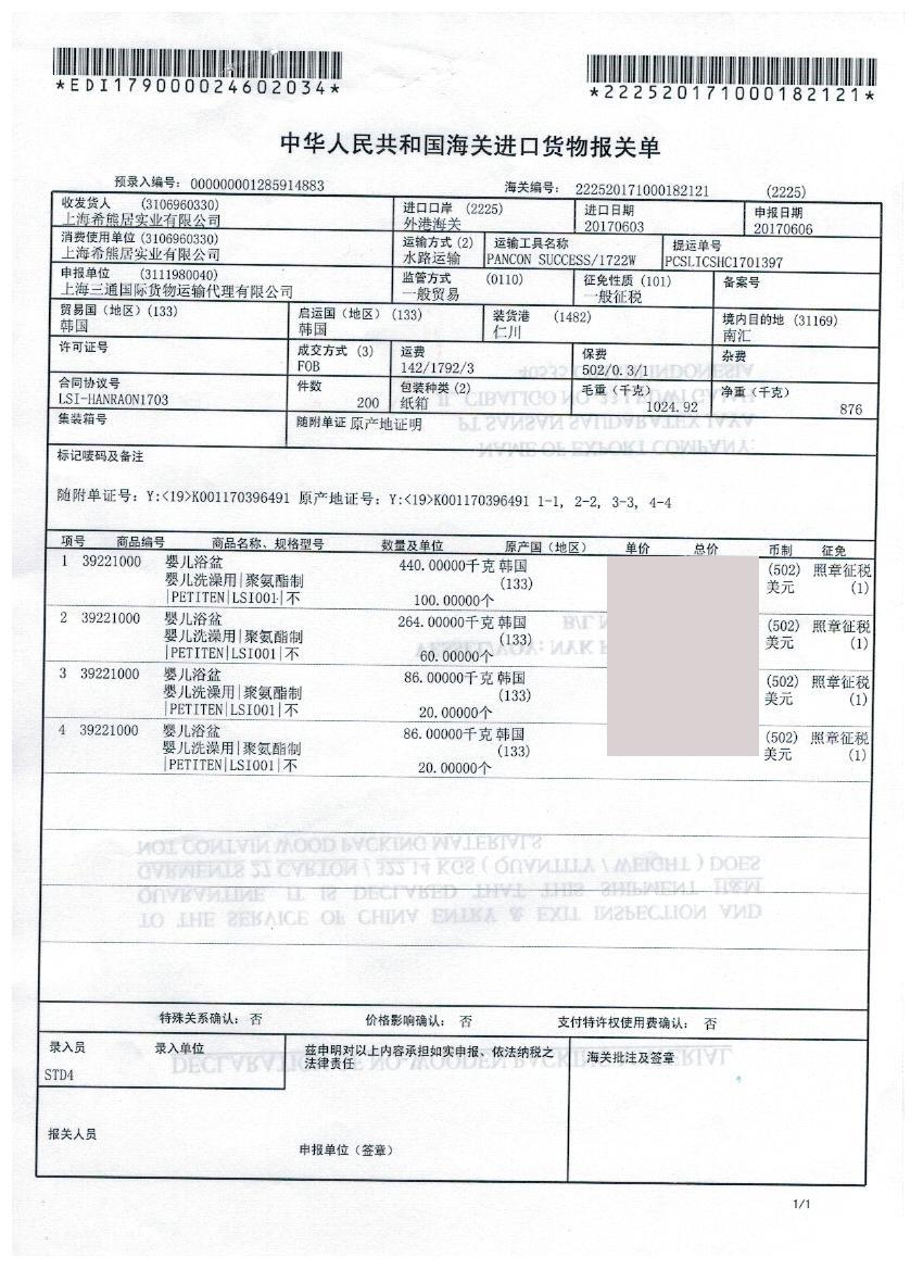 调查北京市六区物流企业计划